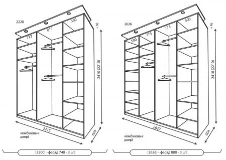 Размеры 3-хдверных шкафов 1